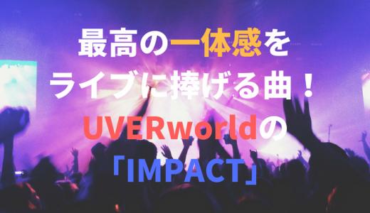 最高の一体感をライブに捧げる曲!UVERworldの「IMPACT」の魅力について