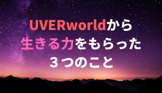 UVERworldから生きる力をもらった3つのこと