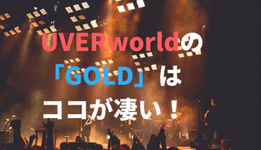 UVERworldの「GOLD」はココが凄い!