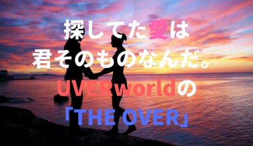 探してた愛は君そのものなんだ。UVERworldの「THE OVER」の魅力について