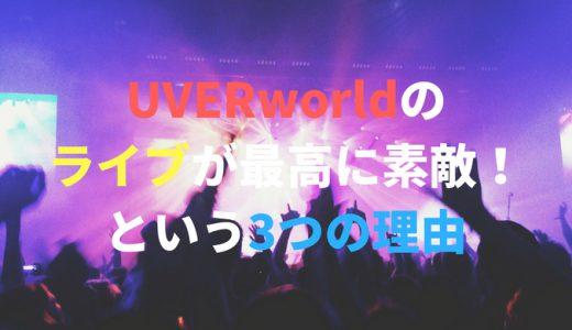 UVERworldのライブが最高に素敵!という3つの理由