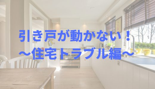 引き戸が動かない!〜住宅トラブル編〜
