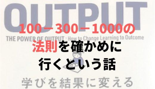 100−300−1000の法則を確かめに行くという話