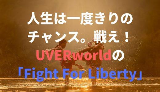 人生は一度きりのチャンス。戦え!UVERworldの「Fight For Liberty」