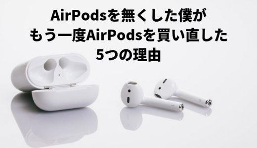 AirPodsを無くした僕が、もう一度AirPodsを買い直した5つの理由