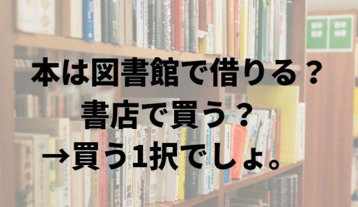 本は図書館で借りる?書店で買う?→買う一択でしょ。という話