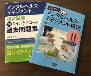 本2冊の写真