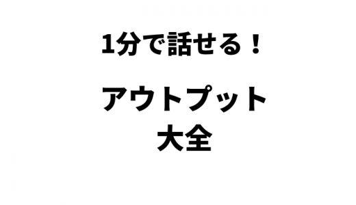 1分で話せる!「学びを結果に変えるアウトプット大全」−樺沢紫苑