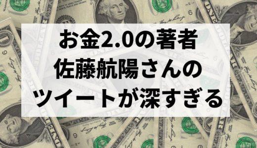 お金2.0の著者・佐藤航陽さんのツイートが深すぎる