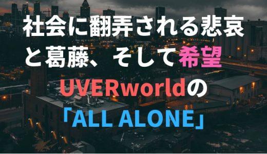 社会に翻弄される悲哀と葛藤、そして希望 UVERworldの「ALL ALONE」