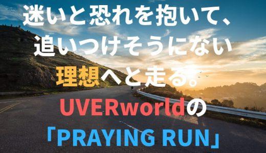 迷いと怖れを抱いて、追いつけそうにない理想へと走る。UVERworldの「PRAYING RUN」の感想
