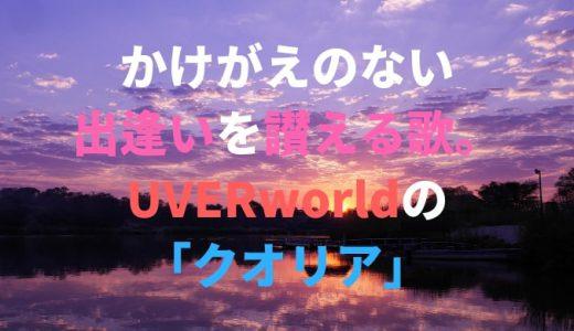 かけがえのない出逢いを讃える歌。UVERworldの「クオリア」の感想