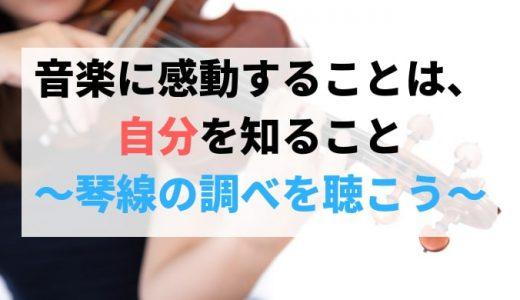 音楽に感動することは、自分を知ること〜琴線の調べを聴こう〜