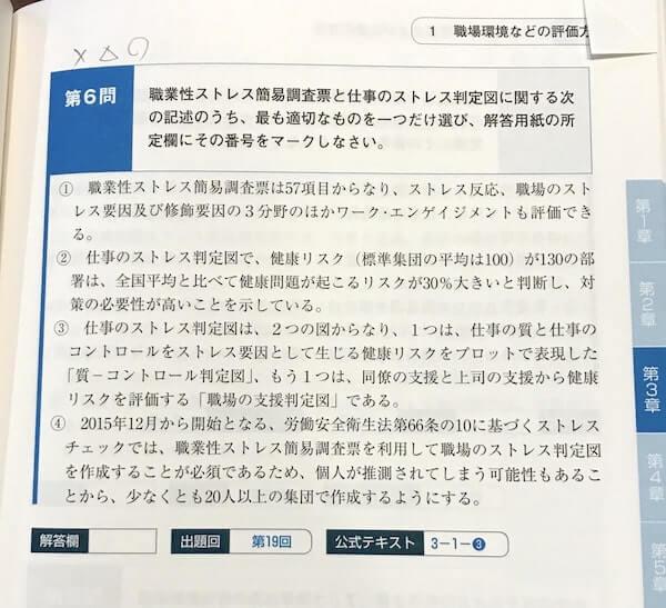 問題ページその2