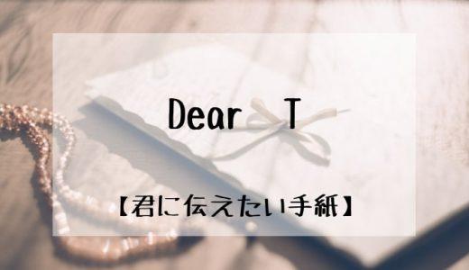 Dear T