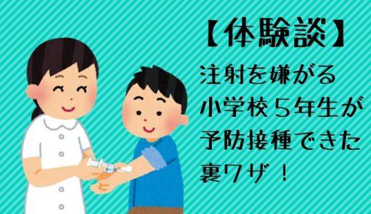 【体験談】注射を嫌がる小学校5年生が予防接種できた裏ワザ!