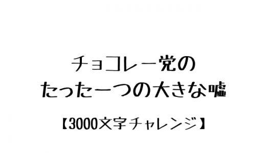 チョコレー党のたった一つの大きな嘘【3000文字チャレンジ】