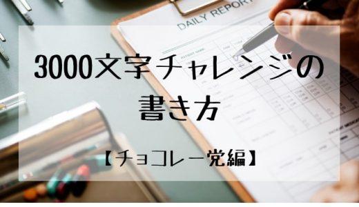 3000文字チャレンジの書き方・チョコレー党編