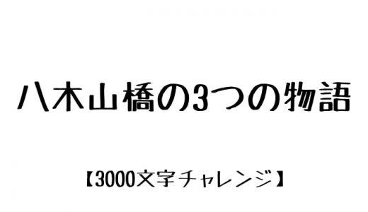 【3000文字チャレンジ】八木山橋の3つの物語