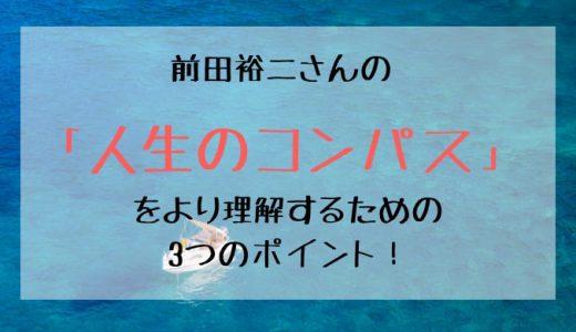 前田裕二さんの「人生のコンパス」をより理解するための3つのポイント!