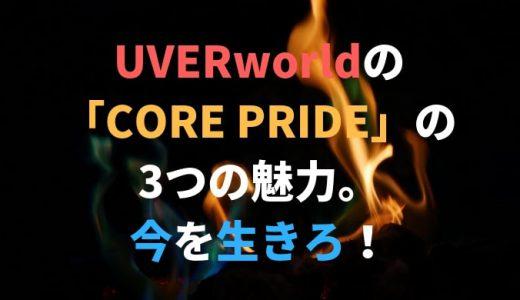 UVERworldの「CORE PRIDE」の3つの魅力。今を生きろ!