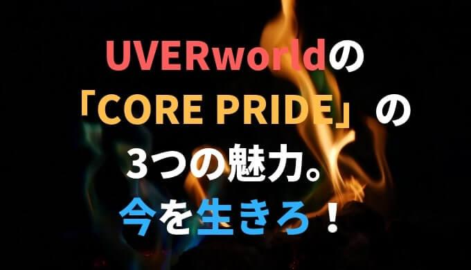 UVERworldのCORE PRIDE