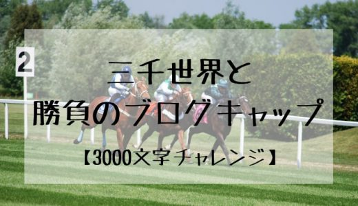 【3000文字チャレンジ】三千世界と勝負のブログキャップ