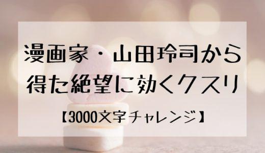 【3000文字チャレンジ】漫画家・山田玲司から得た絶望に効くクスリ
