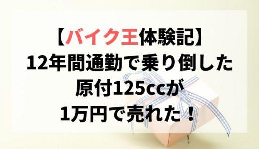 【バイク王体験記】12年間通勤で乗り倒した原付125ccが1万円で売れた!