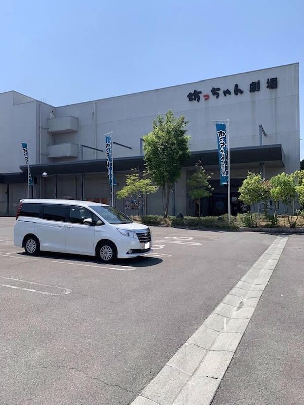 坊っちゃん劇場前駐車場