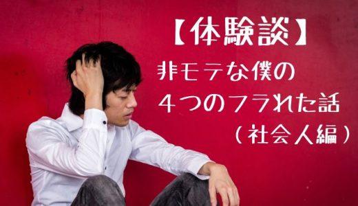 【体験談】非モテな僕の4つのフラれた話(社会人編)