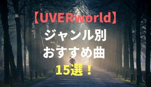 【UVERworld】ジャンル別おすすめ曲15選!