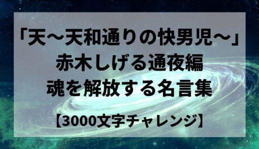 「天~天和通りの快男児~」赤木しげる通夜編・魂を解放する名言集【3000文字チャレンジ】