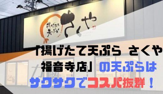 「揚げたて天ぷら さくや 福音寺店」の天ぷらはサクサクでコスパ抜群!