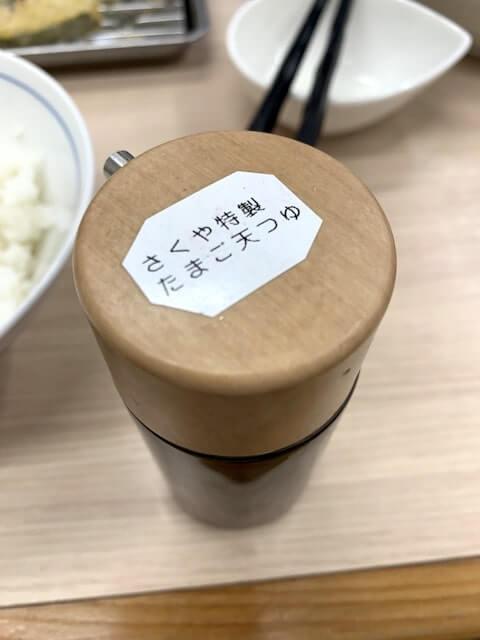 天ぷら卵用天つゆ