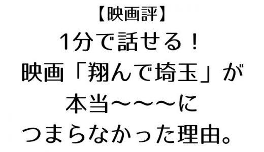 【映画評】 1分で話せる! 映画「翔んで埼玉」が 本当〜〜〜に つまらなかった理由。