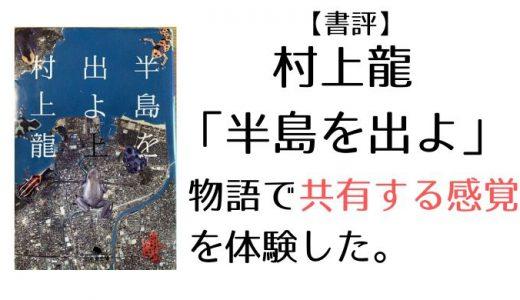 【書評】村上龍「半島を出よ」で物語に込められた共有する感覚を体験した