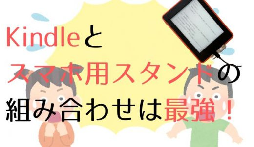Kindleとスマホ用スタンドの組み合わせは最強!「左手はそえるだけ」の快感について