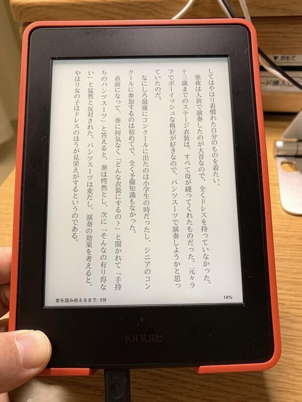 Kindleを手に持ったところ