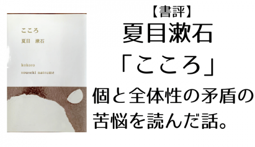 【書評】夏目漱石「こころ」で、個と全体性の矛盾の苦悩を読んだ話。