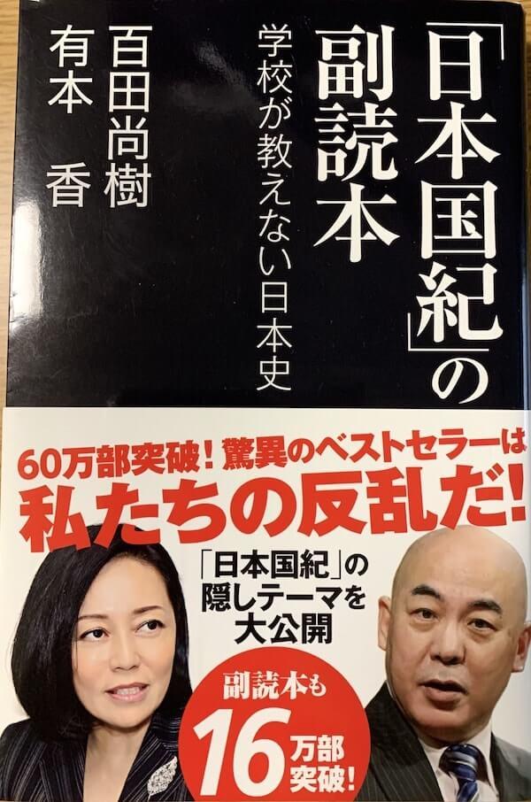 日本国紀の福読本の表紙