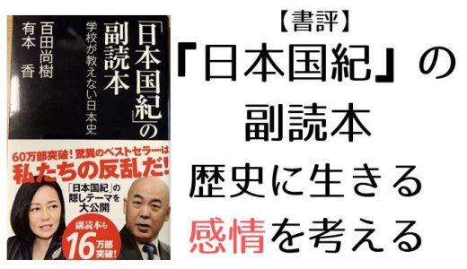 【書評】「『日本国紀』の副読本」で歴史に生きる感情を考える