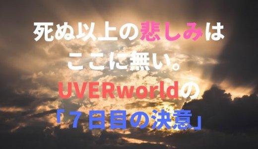 死ぬ以上の悲しみはここに無い。UVERworldの「7日目の決意」の魅力について