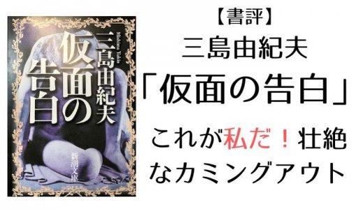 【書評】三島由紀夫「仮面の告白」これが私だ!壮絶なカミングアウト