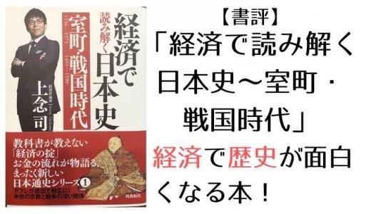 【書評】「経済で読み解く日本史〜室町・戦国時代」経済で歴史が面白くなる本!