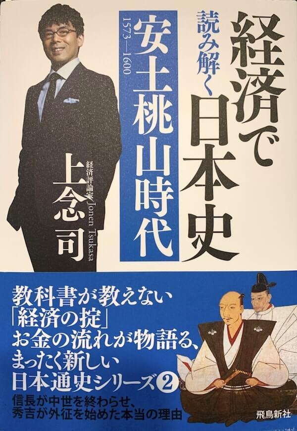 経済で読み解く日本史・安土桃山時代表紙