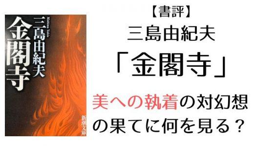 【書評】三島由紀夫「金閣寺」美への執着の対幻想の果てに何を見る?
