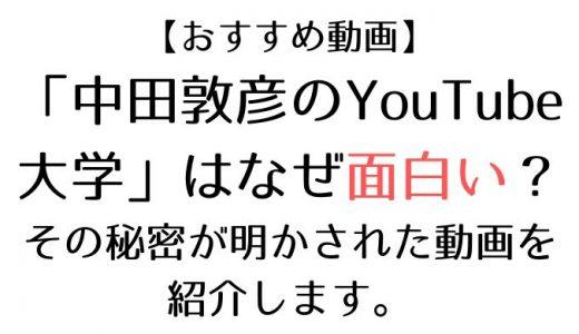 【おすすめ動画】中田敦彦のYouTube大学はなぜ面白い?その秘密が明かされた動画を紹介します。