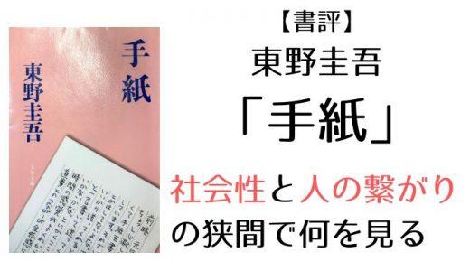 【書評】東野圭吾「手紙」社会性と人の繋がりの狭間で何を見る
