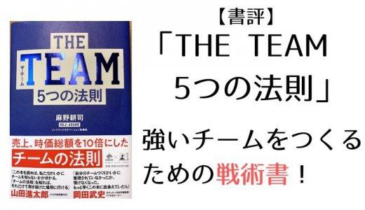 【書評】「THE TEAM 5つの法則」は強いチームをつくるための戦術書!